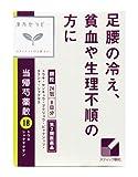 【第2類医薬品】当帰芍薬散料エキス顆粒クラシエ 24包