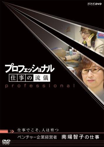 プロフェッショナル  仕事の流儀 ベンチャー企業経営者 南場智子の仕事 仕事でこそ、人は育つ [DVD]