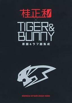 「桂正和×TIGER&BUNNY 原画&ラフ画集成」 (愛蔵版コミックス)