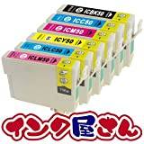 Epson エプソン IC6CL50 6色セット EP-302 EP-702A EP-801A EP-802A EP-901F EP-902A EP-903A EP-903F EP-803AW EP-901A 等対応 互換 インク