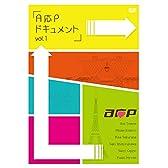 A応Pドキュメントvol.1 [DVD]
