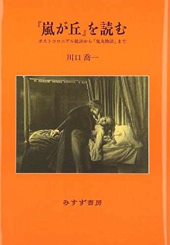 『嵐が丘』を読む―ポストコロニアル批評から「鬼丸物語」まで