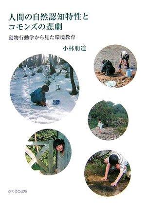 人間の自然認知特性とコモンズの悲劇―動物行動学から見た環境教育