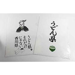 うどん県文具 クリアファイル【2枚セット】