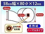 No brand カシオ TE-300 TE-300-RD TE-300-BK TE-M80対応汎用感熱レジロール紙(20巻パック)