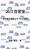 QGIS自習室 (個別値主題図とラベル主題図)