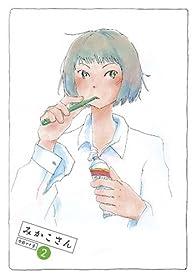 みかこさん(2) (モーニングKCDX)