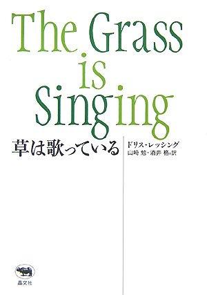 草は歌っている