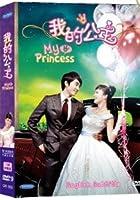 My Princess Korean Tv Drama Dvd 4 Dvd Boxset Ntsc All Region Korean Mandarin Audio With Good English Sub Chinese Sub