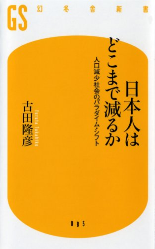 日本人はどこまで減るか―人口減少社会のパラダイム・シフト