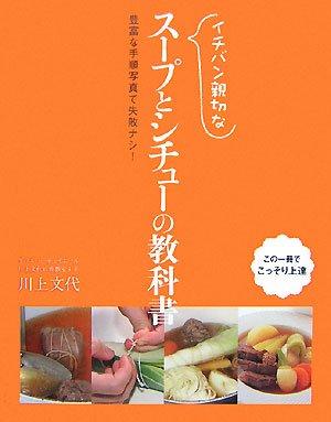イチバン親切なスープとシチューの教科書―豊富な手順写真で失敗ナシ!