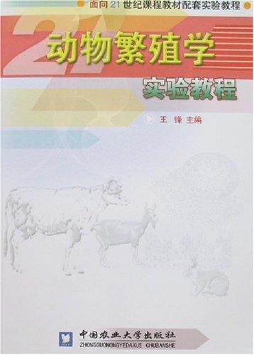 动物繁殖学实验教程/王锋:图书比价:琅琅比价网