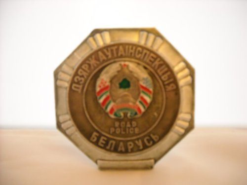 Republic of Byelorus Military Police Badge