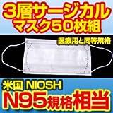 新型インフルエンザ対策!【米国N95規格相当】 3層サージカルマスク50枚組