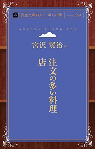 注文の多い料理店 (青空文庫POD(ポケット版))