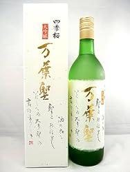 四季桜 大吟醸 万葉聖 720ml