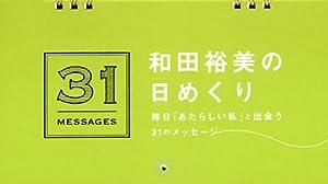 和田裕美の日めくり 毎日「あたらしい私」と出会う31のメッセージ ([実用品]) [単行本(ソフトカバー)]