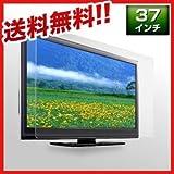 サンワダイレクト 液晶テレビ画面保護パネル 37インチ テレビガード 保護プロテクター 200-CRT005