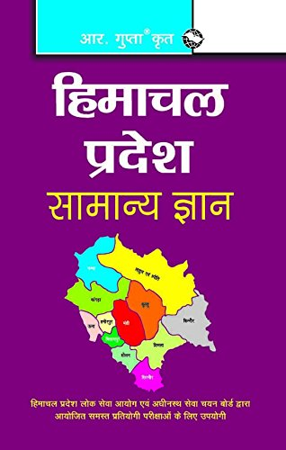 Himachal Pradesh General Knowledge (GENERAL KNOWLEDGE)