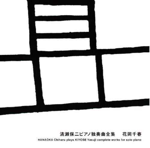 清瀬保二ピアノ独奏曲全集