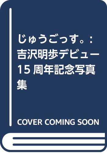 じゅうごっす。: 吉沢明歩デビュー15周年記念写真集 thumbnail