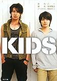 KIDS (角川文庫 お 52-99)