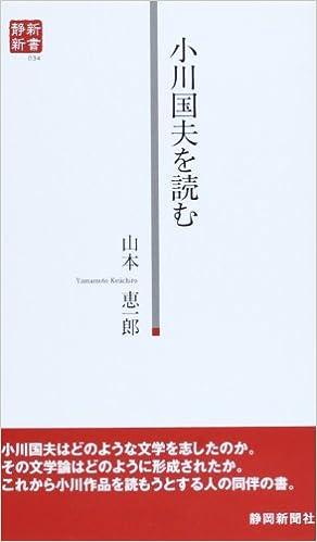 小川国夫を読む (静新新書) 新書 – 2009/10