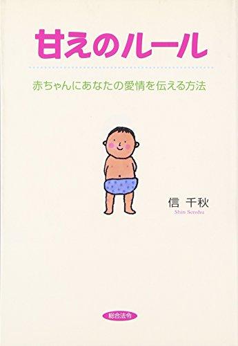 甘えのルール―赤ちゃんにあなたの愛情を伝える方法
