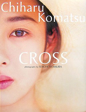 CROSS―小松千春ヌードグラフィカ写真集