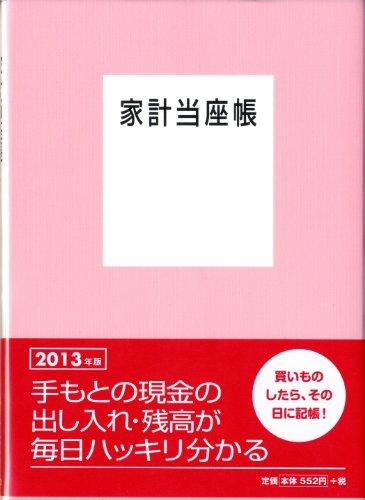 家計当座帳 2013年版