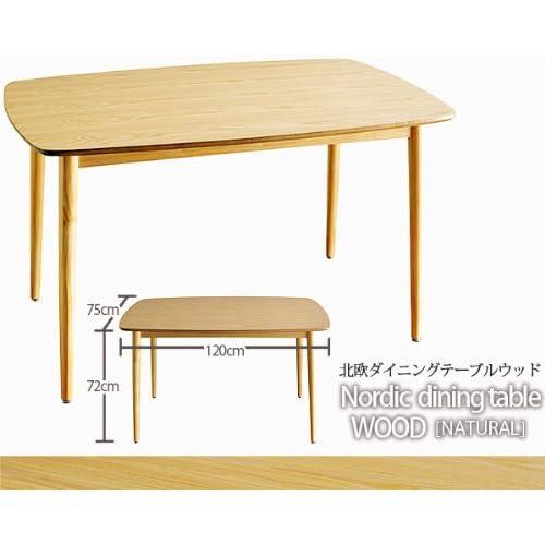 北欧スタイル 木製ダイニングテーブル ナチュラル 120x75cm 4人用 天然木突き板 アッシュ