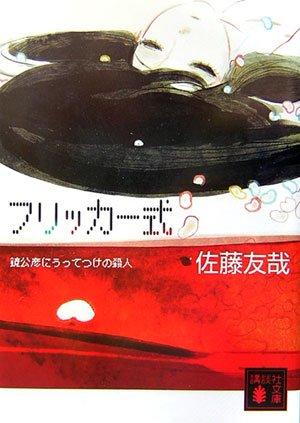フリッカー式 <鏡公彦にうってつけの殺人 > (講談社文庫)