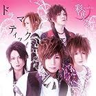 ドラマティック(初回限定盤A)(DVD付)