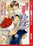 ウソと薔薇のロマンス / 池戸 裕子 のシリーズ情報を見る
