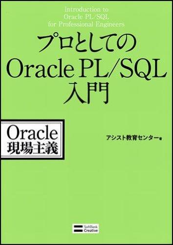 プロとしてのOracle PL/SQL入門