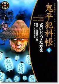 鬼平犯科帳 (12) (SPコミックス―時代劇シリーズ)