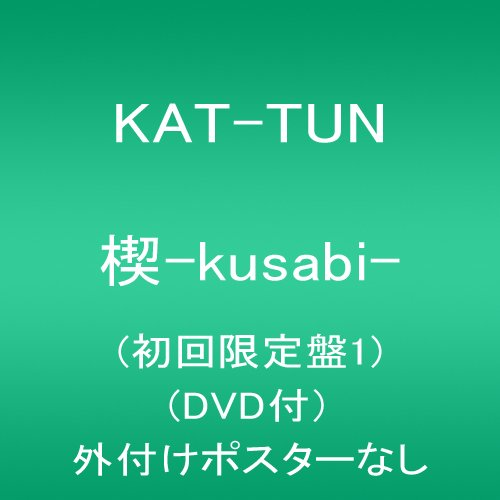 KAT-TUN MONSTER_NIGHT
