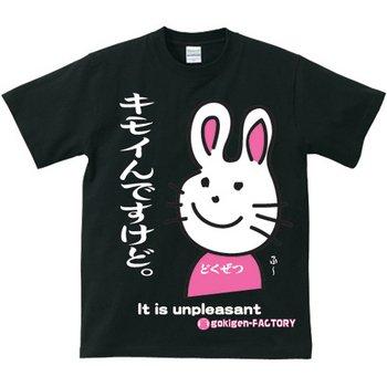 アホ研究所・Tシャツ 毒舌うさぎ キモイんですけど(黒) Mサイズ