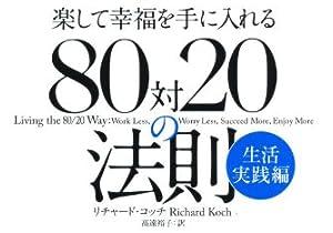 新装版 楽して幸福を手に入れる 80対20の法則 生活実践編