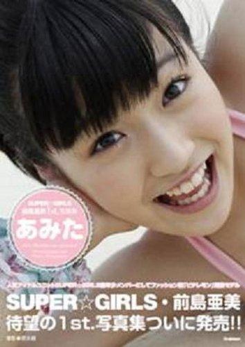 あみた: SUPER☆GiRLS前島亜美ファースト写真集