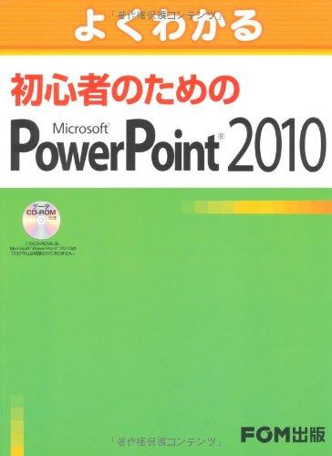 よくわかる初心者のためのMicrosoft PowerPoint 2010