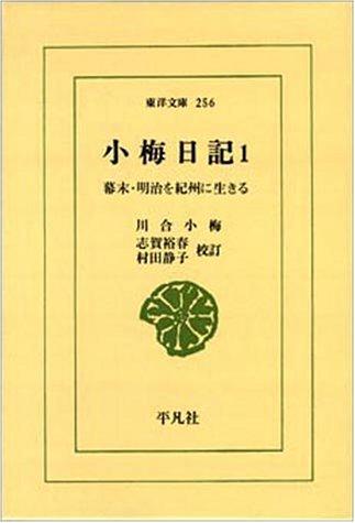 小梅日記 1―幕末・明治を紀州に生きる (東洋文庫 256)