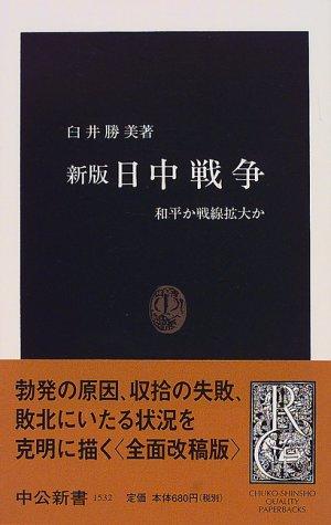 日中戦争―和平か戦線拡大か (中公新書)