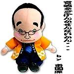 東国原氏「宮崎をどげんかせんないかん様」おしゃべりぬいぐるみ(作業着仕様)音声付