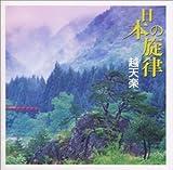 日本の旋律~越天楽