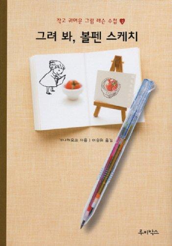 Ballpoint pen sketch drawn look (Korean edition) PDF