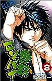 香取センパイ 8 (少年チャンピオン・コミックス)