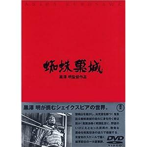 蜘蛛巣城 [DVD]