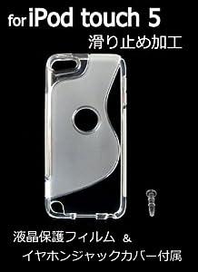 【滑り止め加工ケース】 【3点セット】 iPod Touch 第5世代 専用 3点セット  TPUケース  & 液晶保護フィルム & イヤフォンジャックカバー / for iPod Touch 5th  (クリア)