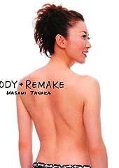 田中雅美ダイエットエッセイ BODY+REMAKE